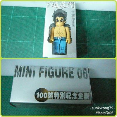 黃玉郎作品 新著龍虎門 100號特別紀念企劃 王小虎MINI FIGURE 08