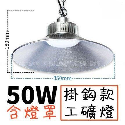 【松鐵工藝家居】LED工礦燈廠房燈高亮工廠吊燈50WW倉庫燈車間照明燈天棚燈