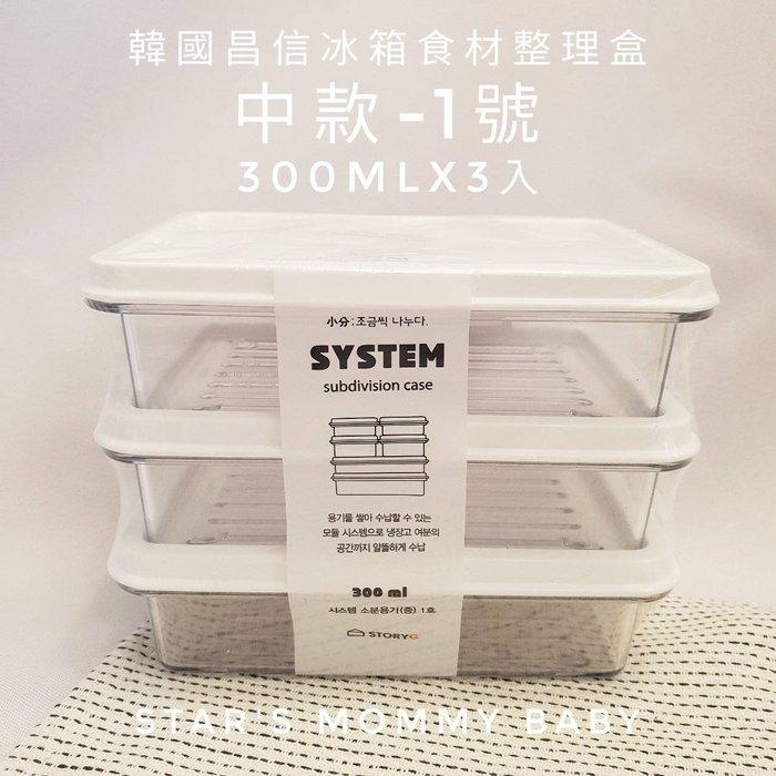 現貨。冰箱整理術(中款-1號)STORYG韓國製昌信SYSTEM保鮮盒 收納食材 居家廚房用品 可微波 洗碗機適用