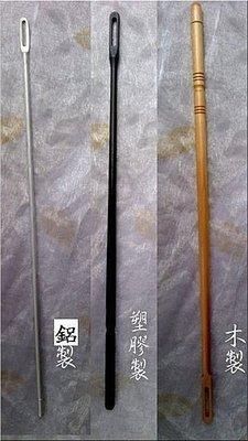 F10∮有琴有藝@全新高級長笛通條棒塑膠質長笛清潔棒 (台製)