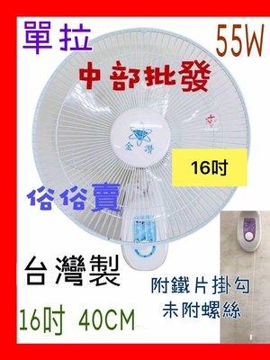 『超便宜』16吋 壁扇 單拉 吊扇 電扇 電風扇 掛壁扇 通風扇 三段變速 家用壁扇 擺頭壁扇 家用壁扇 (台灣製造)
