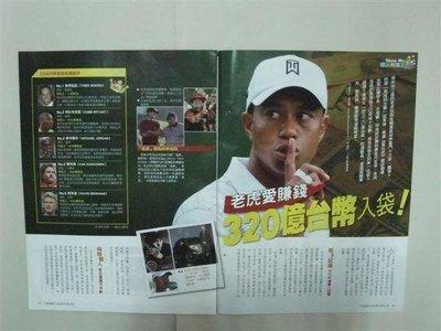 {運動} 老虎伍茲 高爾夫球運動明星 * 雜誌內頁2張3頁 ♥ 2010年 收藏♥