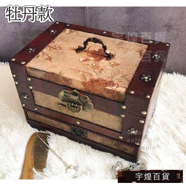 《宇煌》首飾盒復古做舊木質中國風禮物盒桌面收納盒百寶盒創意梳妝盒牡丹款_aBHM