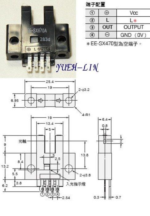槽型光電 光電開關 傳感器EE-SX670A/EE-SX671/EE-SX671A/EE-SX674/EE-SX674A