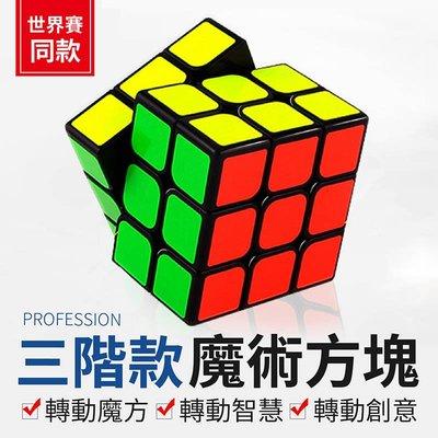 【三階魔方!世界賽同款】魔術方塊 魔術方塊三階 3階魔術方塊 特殊魔方 三階魔方 3階魔方 益智玩具【B0413】