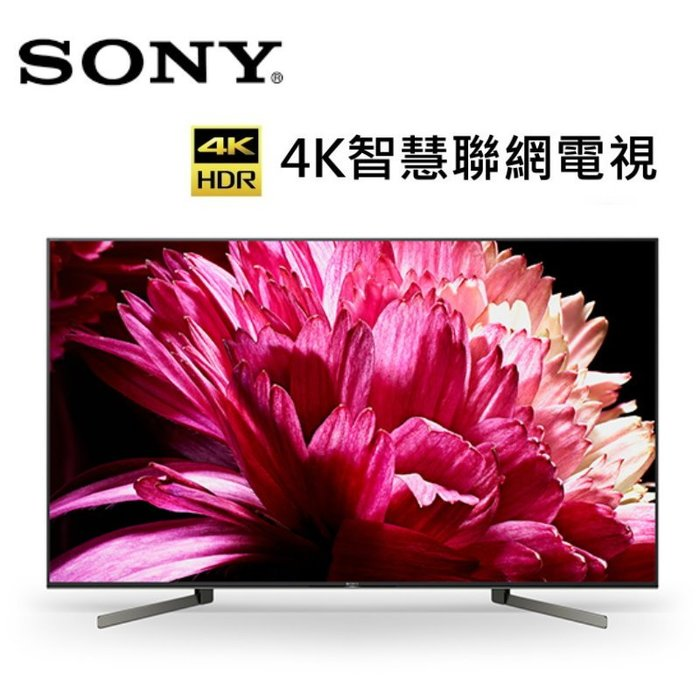 索尼 SONY KD-85X9500G 85吋4K HDR智慧聯網液晶電視 公司貨保固2年 另有KD-85X7000G