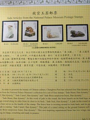 台灣郵票(不含活頁卡)-108年-常148故宮玉器郵票(I)-全新-可合併郵資