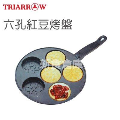 六孔紅豆餅烤盤-WY-016(小型烤箱專用、烘焙材料器具、車輪餅、煎蛋器、韓國雞蛋糕)新食倉庫