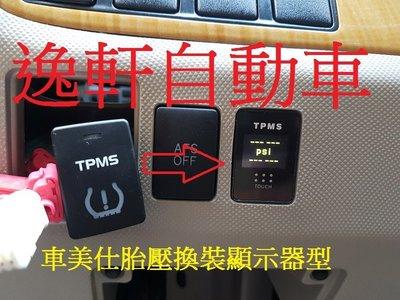 (逸軒自動車)車美仕無顯示升級顯示器型胎壓ORO支援原車胎壓W417中文顯示ALTIS VIOS CAMRY YARIS