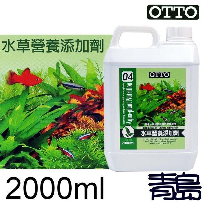 E。。。青島水族。。。ME-304XL台灣OTTO奧圖------水草營養添加劑 水草液肥 新包裝==2L/2000ml