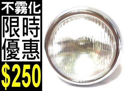 ~ 殿~ ~ ~~不霧化~~透明晶鑽大燈~川崎 B1 川崎125 型大燈組~含線組~前燈組燈泡 機車 零件