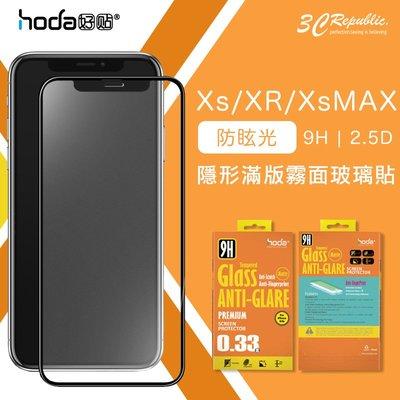 HODA iPhone X Xs XR Xs MAX 霧面 9H 防眩光 隱形 滿版 高清透 疏油疏水 玻璃貼 保護貼