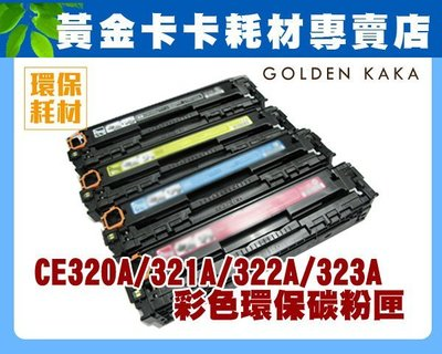 【黃金卡卡】(含稅)HP CE320A/CE321A/CE322A/CE323A 彩雷環保相容碳粉匣 CP1525nw/CM1415fn
