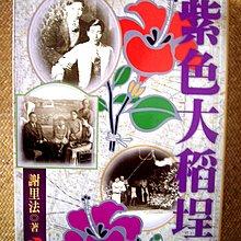 紫色大稻埕 謝里法