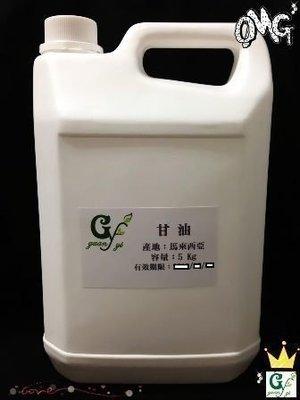 【冠亦商行】99.7%寶僑 甘油 VG【3kg下標專區】 蔬菜甘油 另有500g、1kg、5kg容量專區