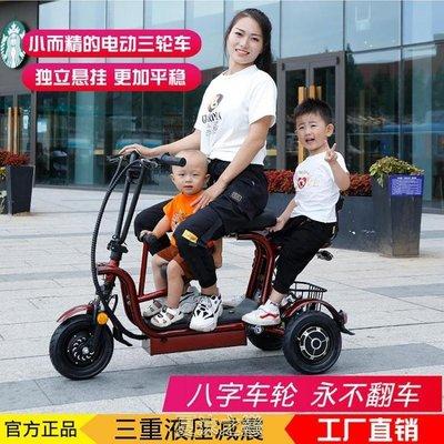 電動三輪車小型迷你女士代步車折疊雙人家用帶娃親子接孩子電瓶車Q 【凹凸曼】