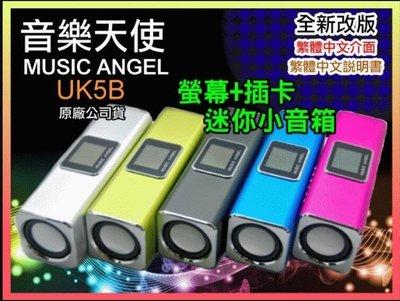 【MP5專家】音樂天使【UK5B】雙喇叭 MP3 繁中歌詞 鬧鐘 接耳機 USB隨身碟 FM 換電池 1年保固