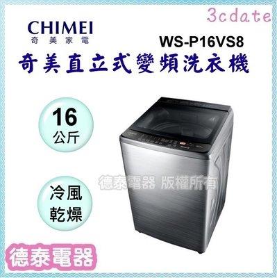 可議價~CHIMEI【WS-P16VS8】奇美 16公斤 直立式變頻直驅馬達洗衣機【德泰電器】
