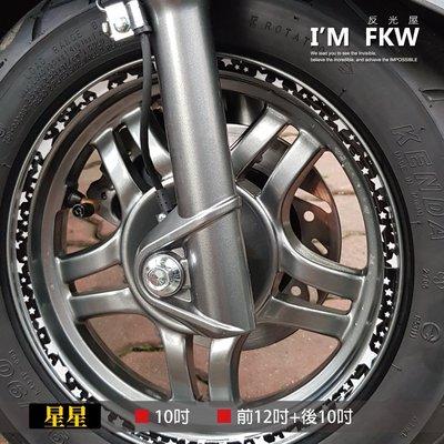 反光屋FKW 星星 輪框貼 10吋 12+10吋 8mm 3M輪框反光貼紙 LIKE MANY VJR Z1 ie125
