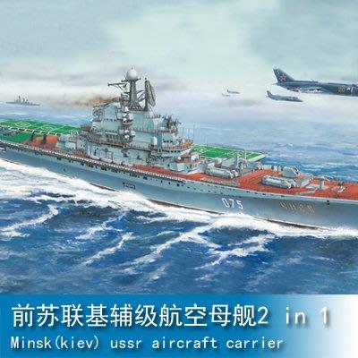 小號手 1/550 前蘇聯基輔級航空母艦2 in 1 05207
