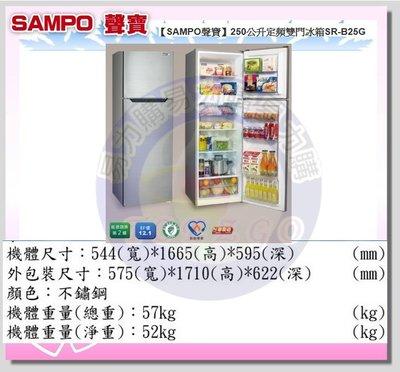 【易力購】SAMPO 聲寶 雙門冰箱 SR-B25G《250公升》全省運送