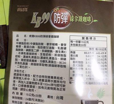 【KANBOO肯寶】防彈綠拿鐵咖啡 KB99防彈綠拿鐵咖啡 超值特惠 每袋30包 當天寄