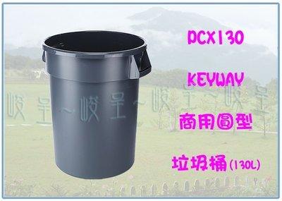 『 峻呈 』(全台滿千免運 不含偏遠 可議價) 聯府 PCX130 商用圓型垃圾桶 收納桶 環保桶 回收桶