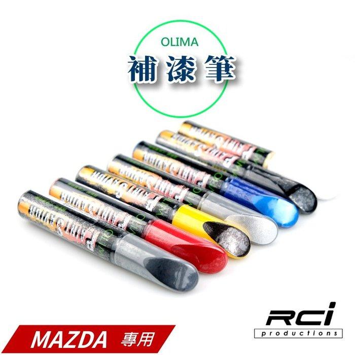 OLIMA 汽車 補漆筆 MAZDA 馬自達專用 點漆筆 馬2 馬3 馬6 CX3 CX5 CX9 MX5