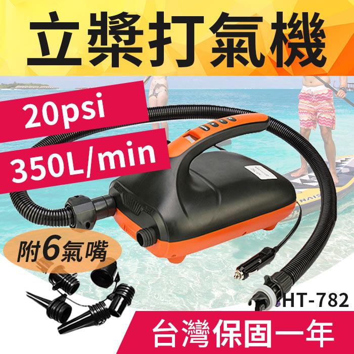 【傻瓜批發】(HT-782)板橋現貨SUP專用12V槳板立槳電動打氣機-充抽二用.橡皮艇充氣機.充氣床墊充氣泵
