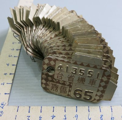 《打貓堡》~65年~【台省機車】牌~50片連號合拍~鋁質~(29865)