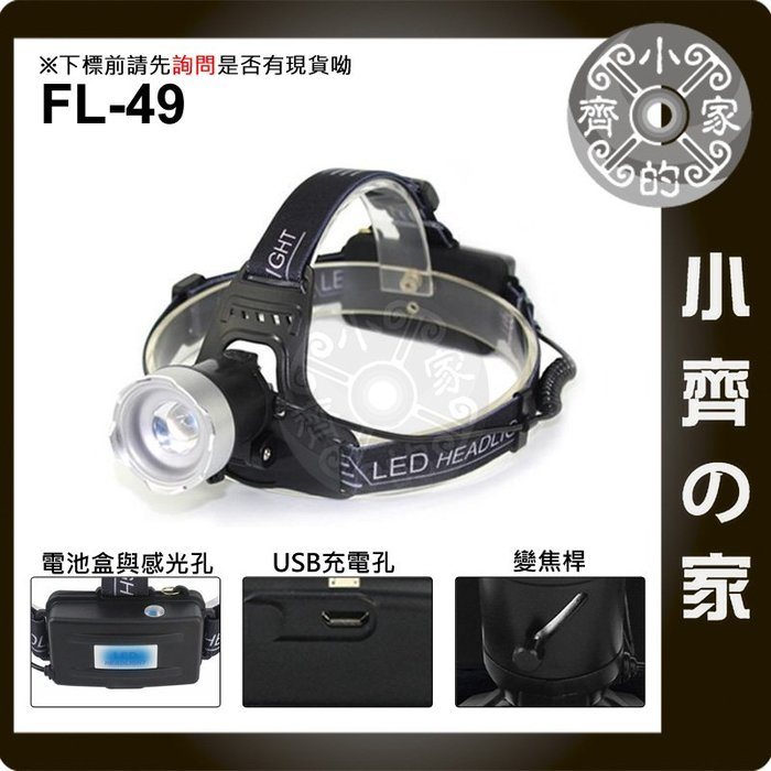 L2 LED工作燈 可調焦 光控 調光 18650 智慧型頭燈 支援 行動電源 USB充電 FL-49 小齊的家