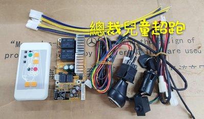 兒童電動車 12V40A 主機板 40A 電路板 改裝 改速度 配件 電機 馬達 RS550 雙驅 四驅 可切換急起步 附線路圖紙