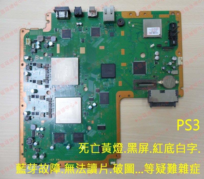 PS3維修-死亡黃燈、有聲無影、無法開機、破圖、紅底白字、無法讀片、藍芽故障、無線手把無法配對、抓不到WiFi