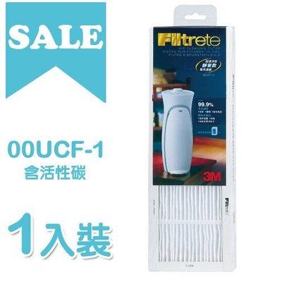【有現貨】(1入裝) 3M超濾淨型靜炫款更換濾網(含活性碳) 4-6坪內適用 CHIMSPD-00UCF-1 / 00U