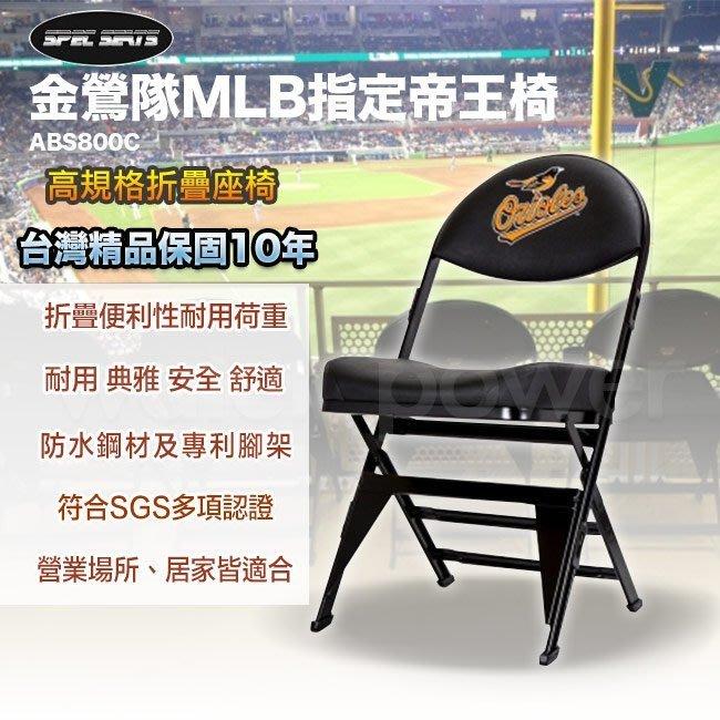 2020年再優惠 揪團打麻將舒適 金鶯隊MLB指定座椅 帝王椅, 台灣製造保固10年,精典黑橘色,4700元免運