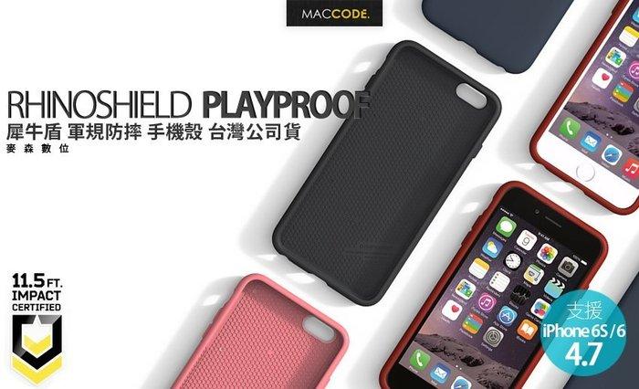 犀牛盾 PLAYPROOF 軍規 防摔 手機殼 iPhone 6S / 6 (4.7) 台灣公司貨 現貨 含稅 免運