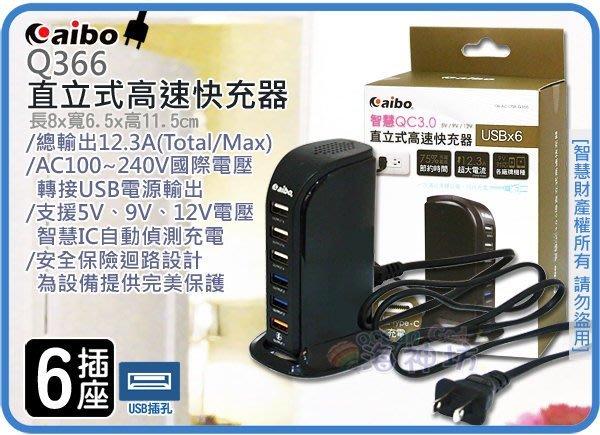 =海神坊=Q366 AIBO 直立式高速快充器 AC轉USB 6埠USB充電器 1孔轉6座USB 國際電壓 12.3A