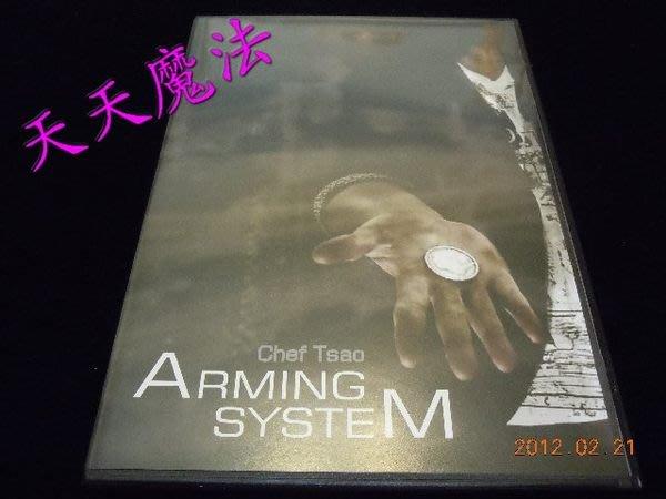 【天天魔法】正宗原廠~武裝系統 (台灣最新硬幣教學DVD)(Arming System by Chef Tsao)