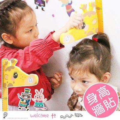 八號倉庫 3D立體有聲長頸鹿磁性兒童身高尺 牆貼美化【1X120G844】