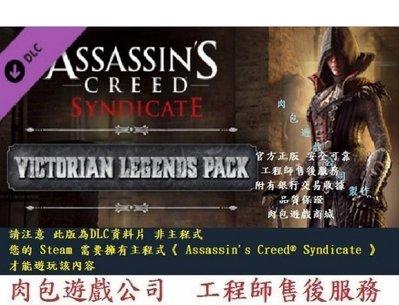 PC版 資料片 肉包遊戲 刺客教條:梟雄 維多利亞傳奇包 STEAM Victorian Legends pack