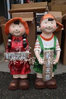 (台中 可愛小舖)鄉村風男孩女孩拿歡迎光臨牌子紅色綠色戴帽子造型波麗娃娃擺飾裝飾飾品擺件營業場所店面門口花海花店餐廳民宿