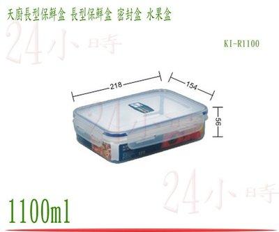 『24小時』台灣製造 聯府 天廚長型保鮮盒 KI-R1100 密封盒 保鮮罐 樂扣 食物盒 冷藏盒 1100ml