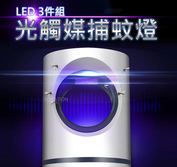 (免運)USB捕蚊燈 光觸媒滅蚊燈 家用滅蠅驅蚊器 LED滅蚊器 捕蚊燈  滅蚊器 捕蚊(超取最多4組)
