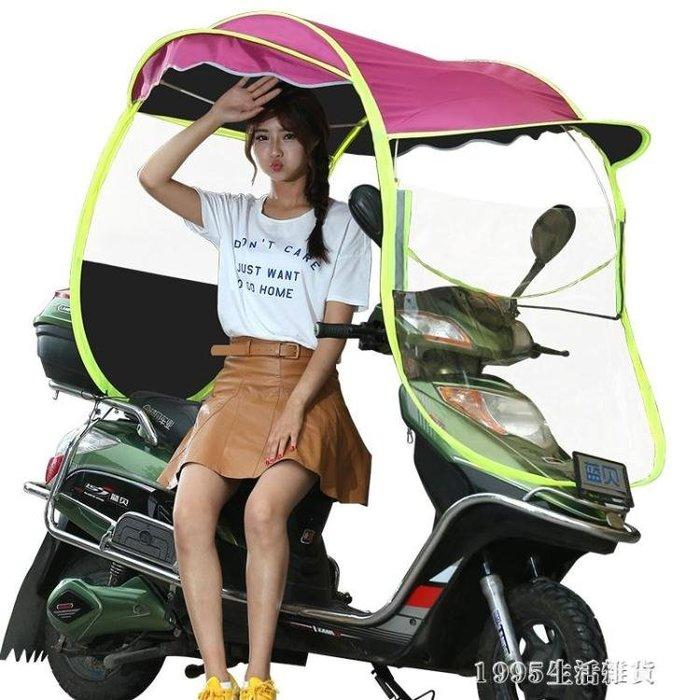 電動摩托車雨棚蓬遮陽傘擋風夏天防雨防曬罩電瓶擋雨透明雨傘