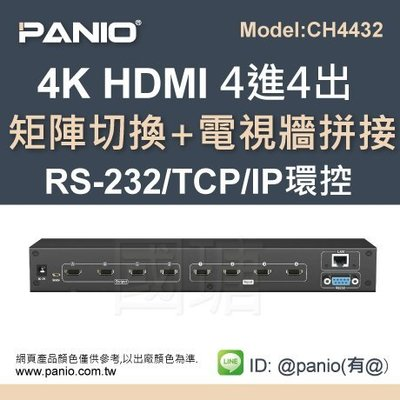 [現貨]4K 4進4出 無縫切換 HDMI影像處理器+電視牆拼接《✤PANIO國瑭資訊》CH4432