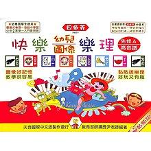Kaiyi Music 【Kaiyi Music】快樂幼兒圖像樂理-先修A(高音譜) Book IN001