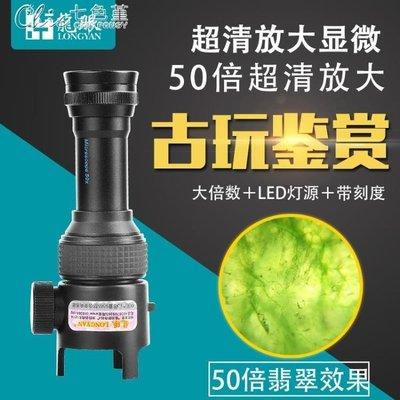 50倍放大鏡帶燈帶刻度LED讀數顯微鏡鑒定翡翠琥珀紫檀