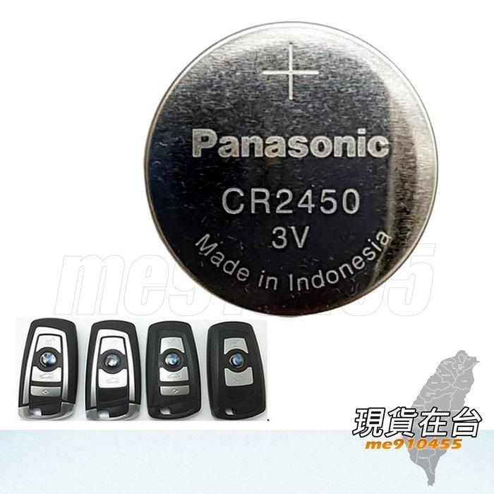 全新 國際牌 CR2450 電池 BMW 汽車 遙控器 鈕扣型電池 3V 感應 鑰匙 寶馬 CR-2450
