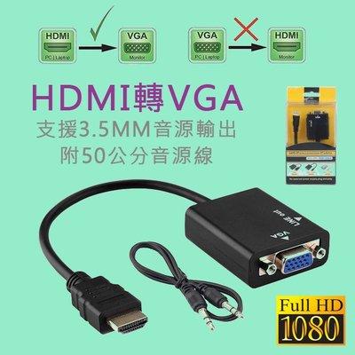 隨插即用 PC-9 高畫質 HDMI 轉 VGA 影像轉換線 支援 3.5mm 音效輸出 1080P 電腦接電視