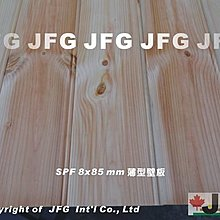 JFG 原木建材 *【SPF松木壁板】8 x85mm 松木板 拼板 裝潢 天花板 雲杉 南方松 蜂箱 木器漆